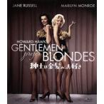 紳士は金髪がお好き(Blu−ray Disc)/マリリン・モンロー,ジェーン・ラッセル,チャールズ・コバーン,ハワード・ホークス(監督)