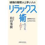 Yahoo!BOOKOFF Online ヤフー店「感情の整理」が上手い人のリラックス術 深呼吸すると心がほぐれる ワイド新書/和田秀樹【著】