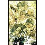 テガミバチ(特装版)(14) ジャンプC/浅田弘幸(著者)