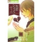 失恋ショコラティエ(5) フラワーCアルファ フラワーズ/水城せとな(著者)