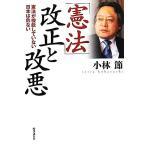 「憲法」改正と改悪 憲法が機能していない日本は危ない/小林節【著】