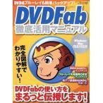 BOOKOFF Online ヤフー店で買える「DVDFab 徹底活用マニュアル DVD&ブルーレイも簡単バックアップ 三才ムック/情報・通信・コンピュータ(その他」の画像です。価格は1,042円になります。