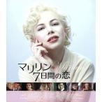 マリリン 7日間の恋(Blu−ray Disc)/ミシェル・ウィリアムズ,ケネス・ブラナー,エディ・レッドメイン,サイモン・カーティス(監督),アレクサン