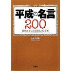 平成の名言200 勇気がもらえるあの人の言葉 宝島SUGOI文庫/大山くまお【著】