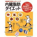 NHK生活ほっとモーニング 内臓脂肪ダイエット 生