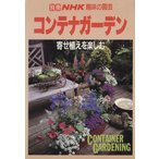 コンテナガーデン 寄せ植えを楽しむ 別冊NHK趣味