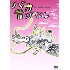 バカ昔ばなし おためし版/アニメ