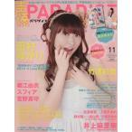 声優PARADISE(Vol.11)/趣味・就職ガイド・資格(その他)