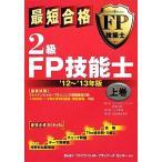 最短合格 2級FP技能士('12〜'13年版 上巻)/きんざいファイナンシャル・プランナーズ・センター【編著】
