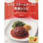 ルクエ スチームケースで簡単レシピ マイライフ/村田裕子