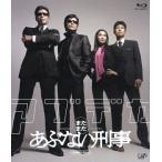 まだまだあぶない刑事(Blu−ray Disc)/舘ひろし,浅野温子,柴田恭兵,鳥井邦男(監督)