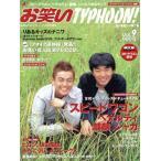 BOOKOFF Online ヤフー店で買える「お笑いTYPHOON!JAPAN(Vol. 9 エンターブレインムック/エンターブレイン(その他」の画像です。価格は110円になります。