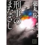 刑事のまなざし 講談社文庫/薬丸岳【著】