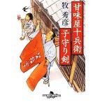 甘味屋十兵衛子守り剣 幻冬舎時代小説文庫/牧秀彦【著】