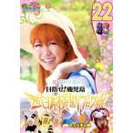 ロケみつ  ロケ ロケ ロケ  桜 稲垣早希の西日本横断ブログ旅22 ミツバチの巻  DVD