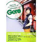 Gero Gero1stパーソナルブック/ジュノン編集部【編】