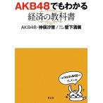 AKB48でもわかる経済の教科書/仲俣汐里,菅下清