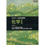 マーク式総合問題集 化学I(2013) 河合塾SERIES/河合塾(編者)