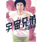 宇宙兄弟(18) モーニングKC/小山宙哉(著者)