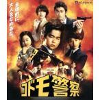 コドモ警察 Blu-ray BOX(Blu-ray Disc)/鈴木福,勝地涼,マリウス葉,瀬川英史(音楽)