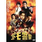 コドモ警察 DVD−BOX/鈴木福,勝地涼,マリウス葉,瀬川英史(音楽)