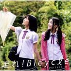 走れ Bicycle DVD付C