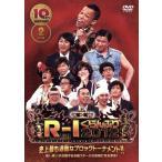 10thアニバーサリー R−1ぐらんぷり2012/(バラエティ),だいたひかる,浅越ゴエ,ほっしゃん。,博多華丸,なだぎ武,中山功太,あべこうじ