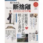 BOOKOFF Online ヤフー店で買える「見てわかる、断捨離 ココロとカラダ編/マガジンハウス(編者」の画像です。価格は98円になります。
