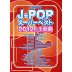 J−POPスーパーベスト 2012上半期編 やさしいピアノ・ソロ/芸術・芸能・エンタメ・アート(その他)