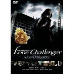 ローン・チャレンジャー/林由莉恵,乙黒えり,林一嘉(出演、監督、脚本、編集)