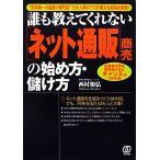 ネット通販 商売の始め方 儲け方  日本唯一の前掛け専門店 で大人気のプロが教える成   ぱる出版 西村和弘