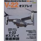 V−22オスプレイ イカロスMOOK 世界の名機/産業・労働(その他)