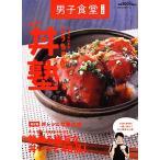 BOOKOFF Online ヤフー店で買える「幸せ料理研究家こうちゃんの男の丼塾 ワニの本/相田幸二【著】」の画像です。価格は108円になります。