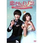 恋するメゾン  Rainbow Rose   メイキング スペシャル エディション   DVD