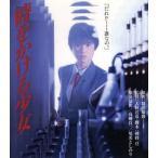 時をかける少女(Blu−ray Disc)/原田知世,高柳良一,大林宣彦(監督),筒井康隆(原作)