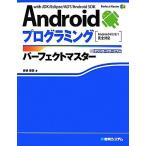 Androidプログラミングパーフェクトマスター  Perfect Master SERIES