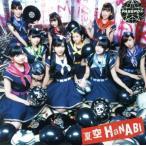 夏空HANABI(初回限定盤)(ファーストクラス盤