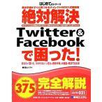絶対解決 Twitter & Facebookで困った! PRIME MASTER SERIESはじめてのシリーズ/富士ソフト【著】