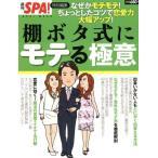 週刊SPAの画像