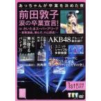 前田敦子 涙の卒業宣言!in さいたまスーパーアリーナ〜業務連絡。頼むぞ、片山部長!〜第1日目DVD/AKB48