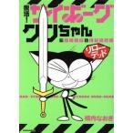 復活! サイボーグクロちゃん ガトリングセレクション リローデッド KCDX/横内なおき(著者)