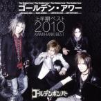 ゴールデン・アワー 〜上半期ベスト2010〜/ゴールデンボンバー
