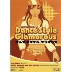 Yahoo!BOOKOFF Online ヤフー店ダンス・スタイル・グラマラス/ドキュメント・バラエティ