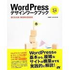 WordPressデザインワークブック WordPress3.4対応/高橋朋代,田中広将【著】