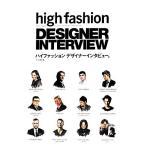 ハイファッションデザイナーインタビュー。/文化出版局【編】