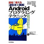 Yahoo!BOOKOFF Online ヤフー店現場で使える逆引き+実践Androidプログラミングテクニック 目的別の逆引きスタイルで何度でも使える究極のガイドブック/石原正樹,松尾源,磯村禎孝,