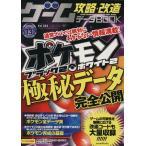 ゲーム攻略・改造データBOOK(Vol.13) ポケモンブラック2 ホワイト2極秘データ公開 三才ムックVol.533/趣味・就職ガイド・資格(その他)