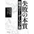 失敗の本質 戦場のリーダーシップ篇/野中郁次郎【編著】