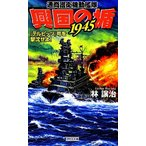 興国の楯1945 『テルピッツ』号を撃沈せよ!(1) 通商護衛機動艦隊 歴史群像新書/林譲治【著】