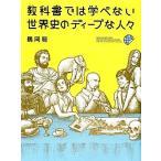 教科書では学べない世界史のディープな人々/鶴岡聡【著】
